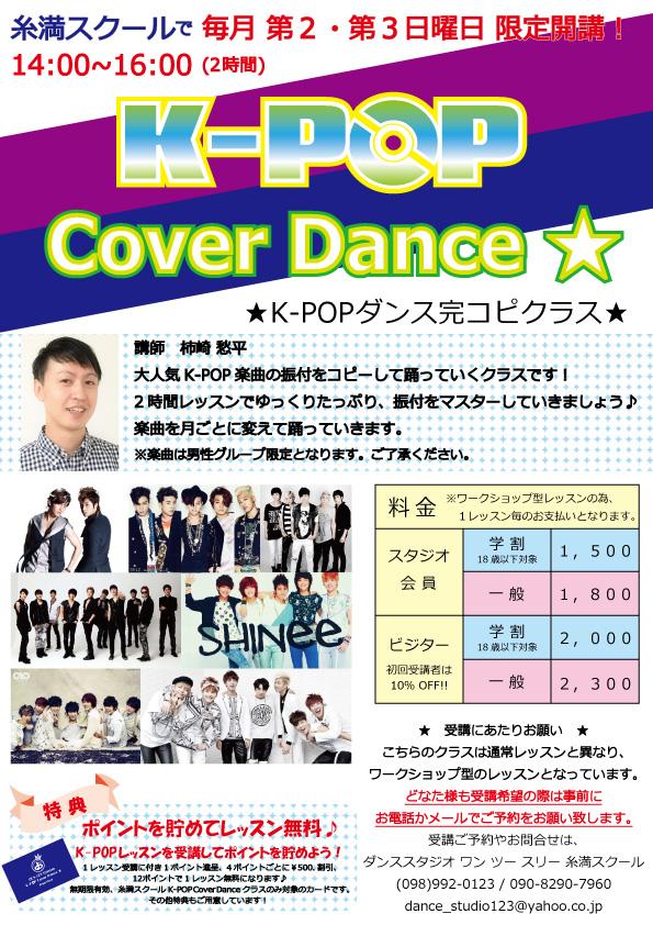 【POP】K-POP-Cover-Dance★